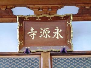 永源寺 (3)