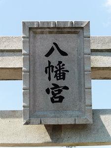 下新田八幡宮 (2)