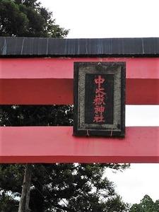 中之嶽神社 (2)