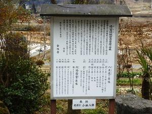 全性寺 (4)