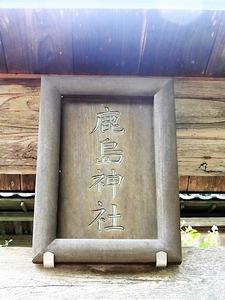 上日野鹿島神社 (3)