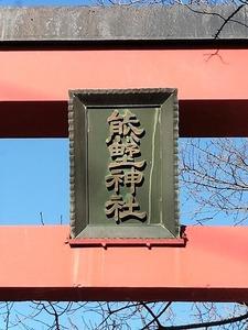 宿大類町熊野神社 (2)