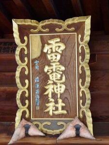 桐生雷電神社 (4)
