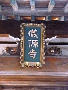 儀源寺 (1)