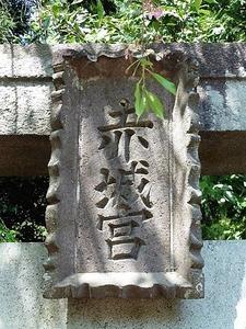 下南室赤城神社 (4)