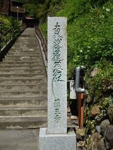 薬王寺 (1)