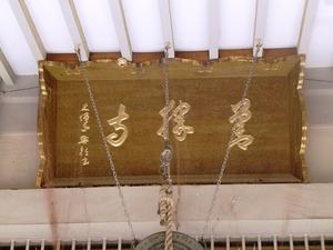善勝寺 (3)