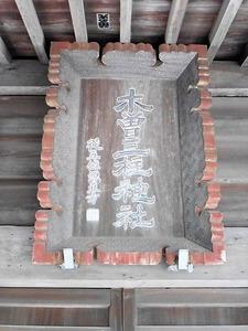木曽三柱神社 (4)