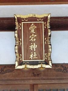 波志江愛宕神社 (4)