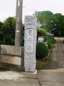 東楊寺 (1)