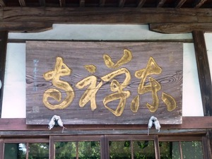 東禅寺 (3)