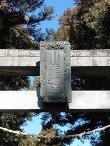 大山祇神社 (2)