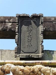 木曽三柱神社 (2)