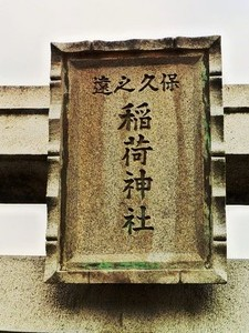 遠之久保稲荷神社 (3)