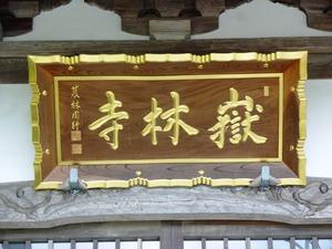 嶽林寺 (3)
