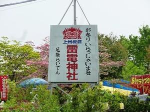 雷電神社 (1)