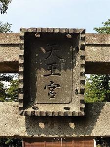 馬場稲荷神社 (4)