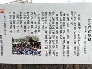波志江愛宕神社 (10)