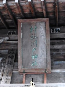 川戸神社 (3)
