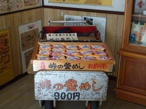 おぎのや資料館 (2)