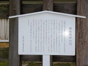 碓氷峠の関所跡 (5)