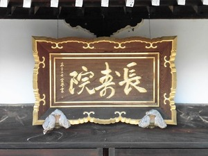 長寿院 (3)