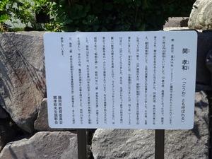 関孝和 (2)