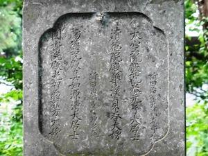 岩松守純・豊純父子の供養塔 (2)