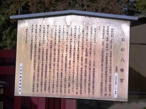 岩松八幡宮 (4)