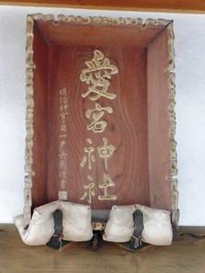 愛宕神社 (4)