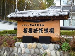 相撲研修道場 (2)