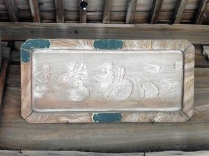 大聖峯寺 (12)