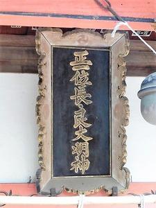 狸塚長良神社 (5)