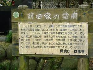 長学寺 (6)