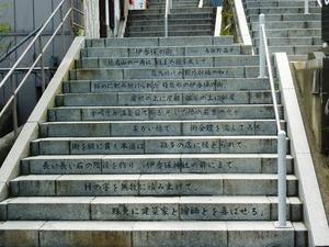 伊香保温泉 (5)