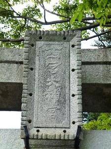 西宮神社 (2)
