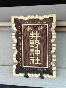井野神社 (4)