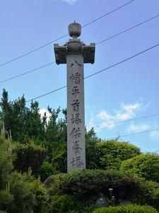 八幡平の首塚 (1)