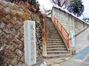 遠之久保稲荷神社 (1)