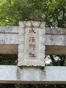 水沼神社 (2)
