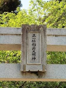 金井稲荷神社 (2)