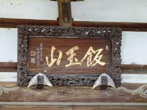 荘厳寺 (3)