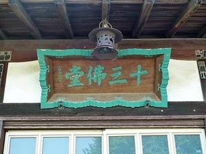 清浄院 (8)