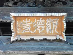 顕徳寺 (3)