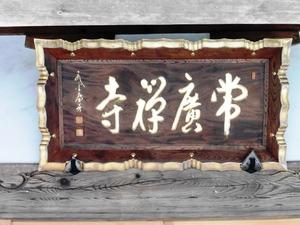 常広寺 (3)