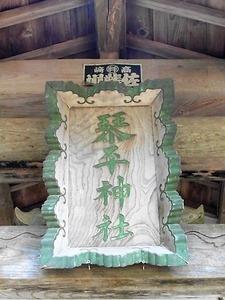 三波川琴平神社 (10)