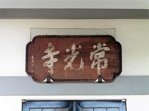 常光寺 (5)