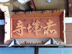 赤城寺 (4)
