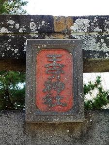 王守神社 (2)