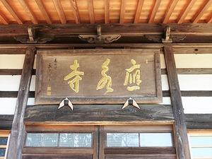 応永寺 (11)